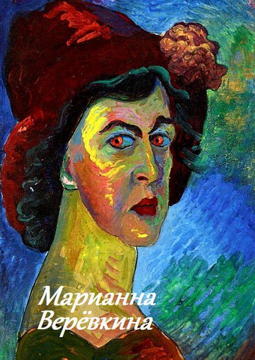 Марианна Верёвкина