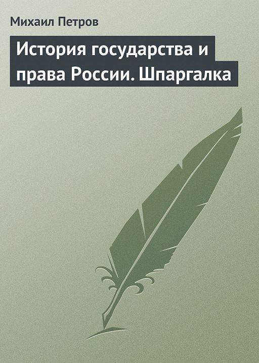 История государства и права России. Шпаргалка