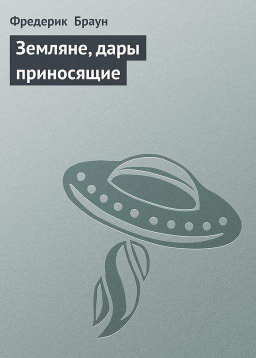 """Купить книгу """"Земляне, дары приносящие"""""""