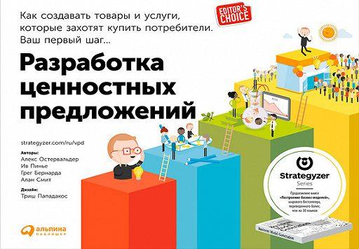 """Купить книгу """"Разработка ценностных предложений. Как создавать товары и услуги, которые захотят купить потребители. Ваш первый шаг…"""""""