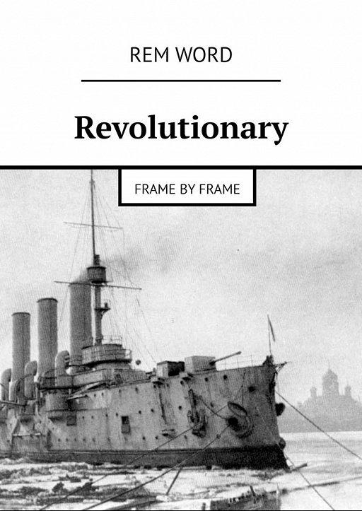 """Купить книгу """"Revolutionary. Frame byframe"""""""