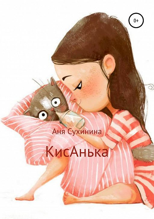 КисАнька