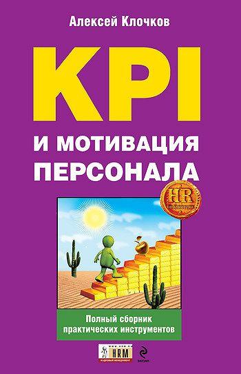 """Купить книгу """"KPI и мотивация персонала. Полный сборник практических инструментов"""""""