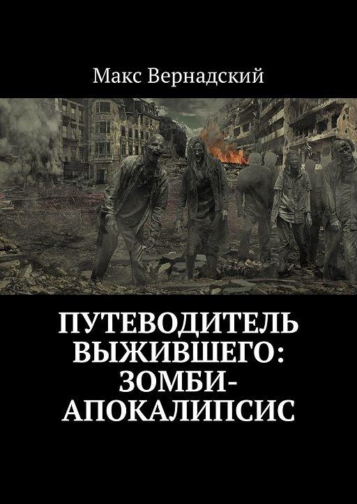 """Купить книгу """"Путеводитель выжившего: зомби-апокалипсис"""""""
