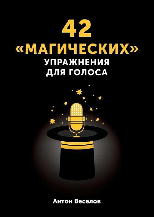 42«магических» упражнения для голоса
