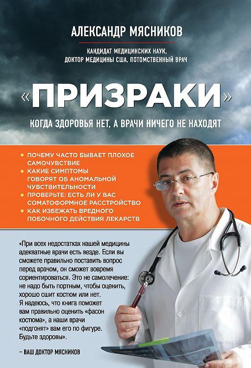"""Купить книгу """"«Призраки». Когда здоровья нет, а врачи ничего не находят"""""""