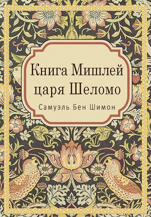 Книга Мишлей царя Шеломо