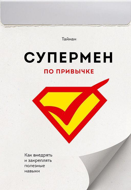 Супермен по привычке