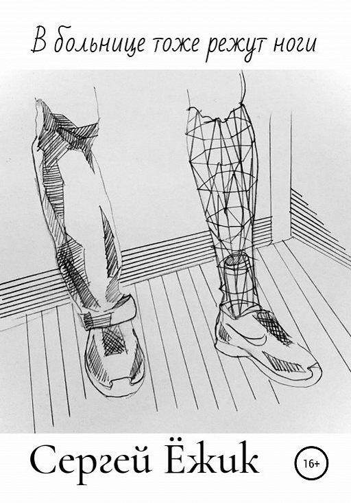 В больнице тоже режут ноги