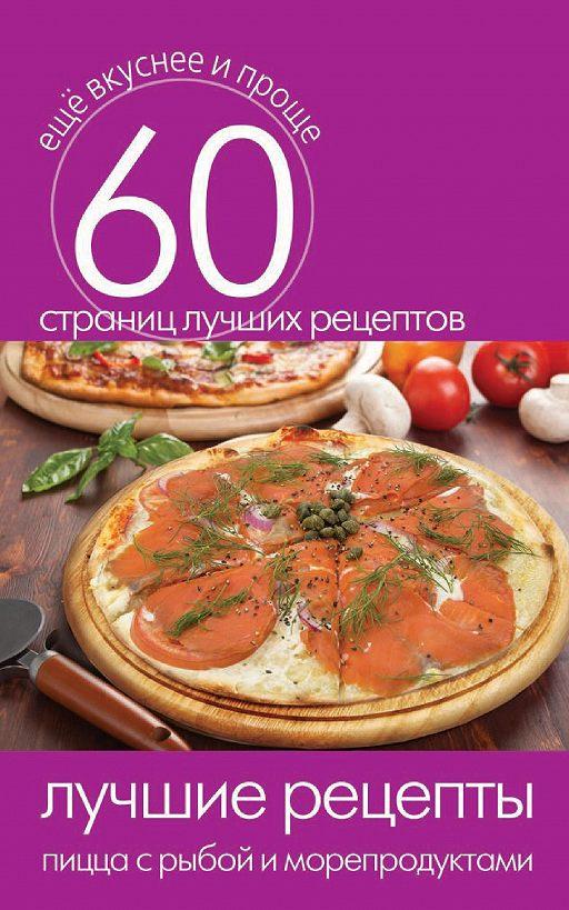 """Купить книгу """"Лучшие рецепты. Пицца с рыбой и морепродуктами"""""""
