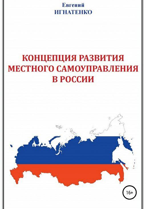 Концепция развития местного самоуправления в России
