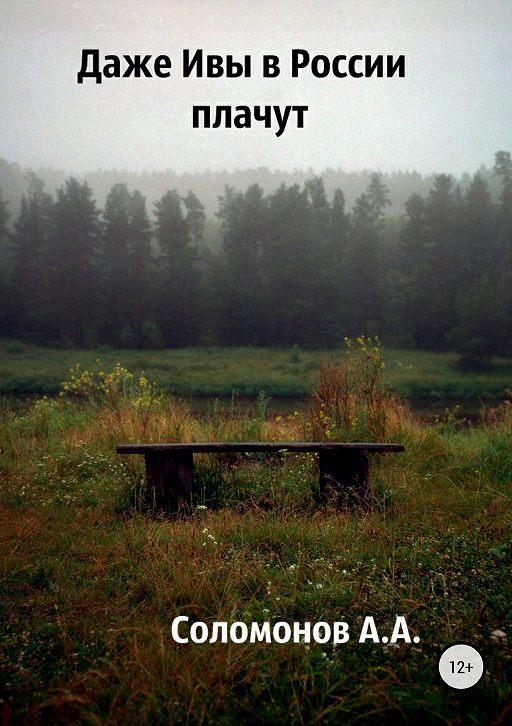 Даже Ивы в России плачут