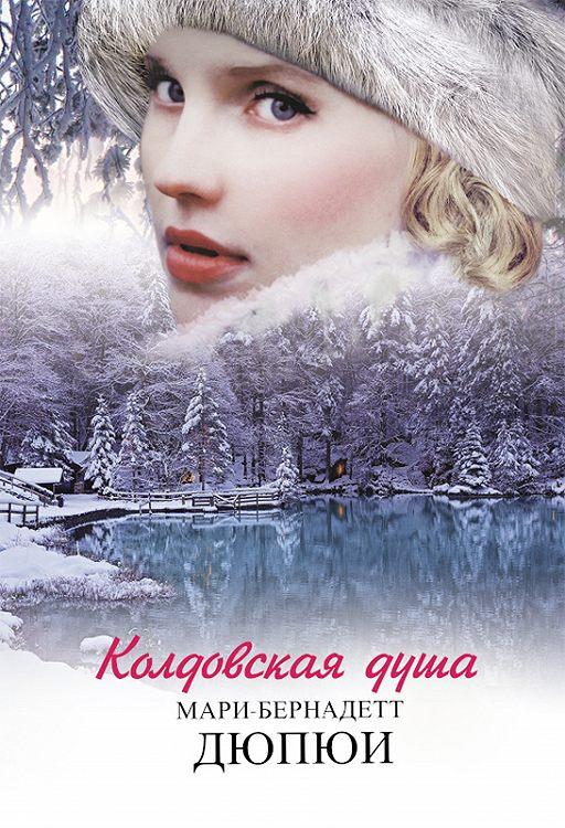 Колдовская душа