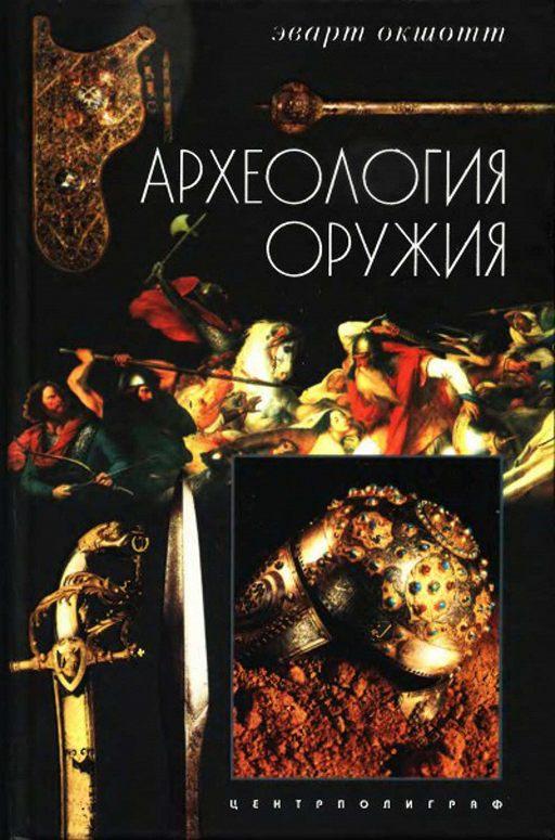 Археология оружия. От бронзового века до эпохи Ренессанса
