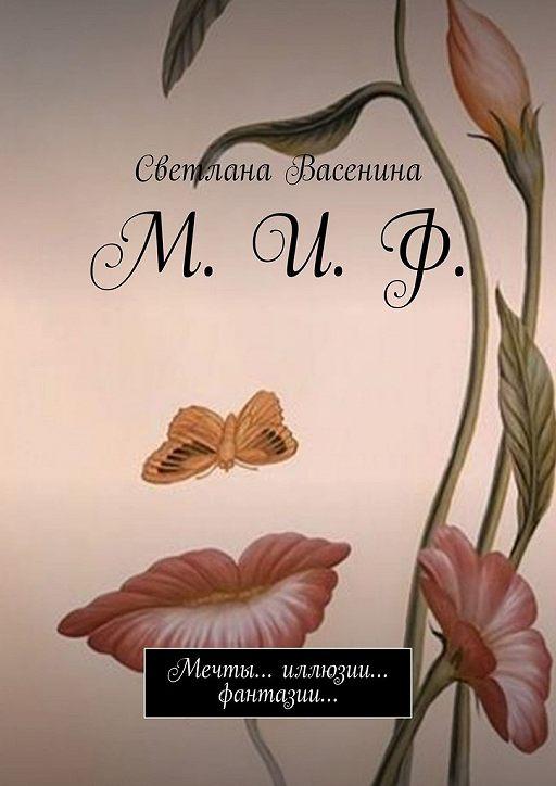 М. И. Ф. Мечты… иллюзии… фантазии…