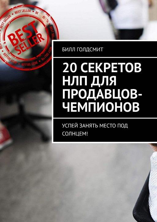20секретов НЛП для продавцов-чемпионов. Успей занять место под солнцем!