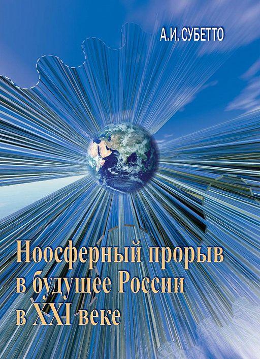 Ноосферный прорыв России в будущее в XXI веке
