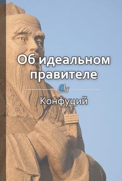 """Купить книгу """"Краткое содержание «Об идеальном правителе»"""""""
