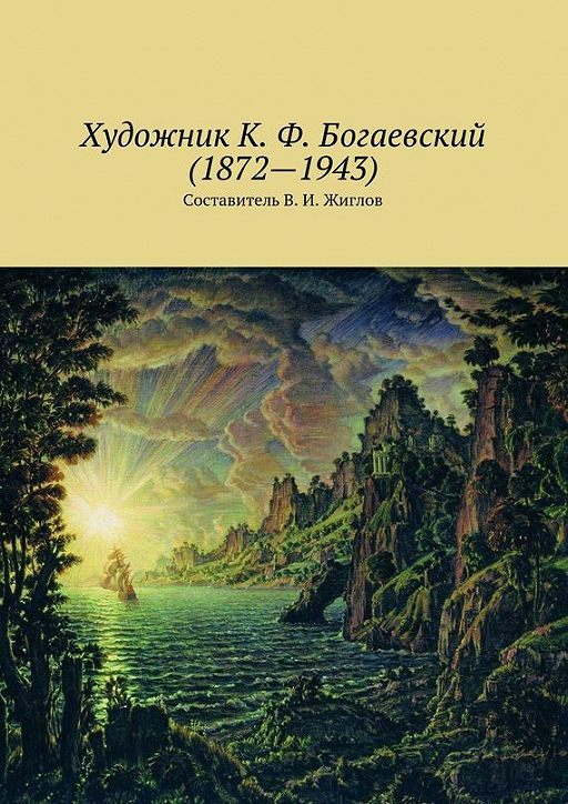 Художник К. Ф. Богаевский(1872–1943)