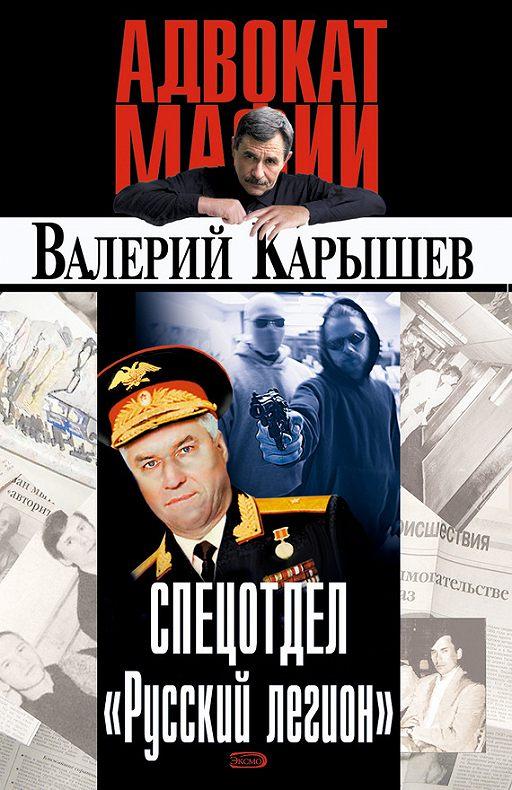 Спецотдел «Русский легион»