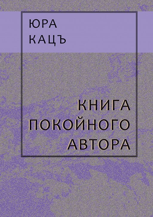 Книга покойного автора