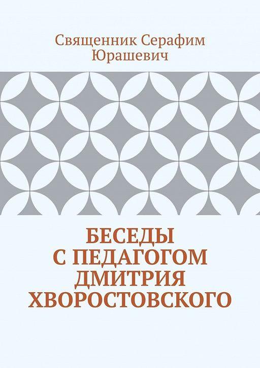 """Купить книгу """"Беседы спедагогом Дмитрия Хворостовского"""""""