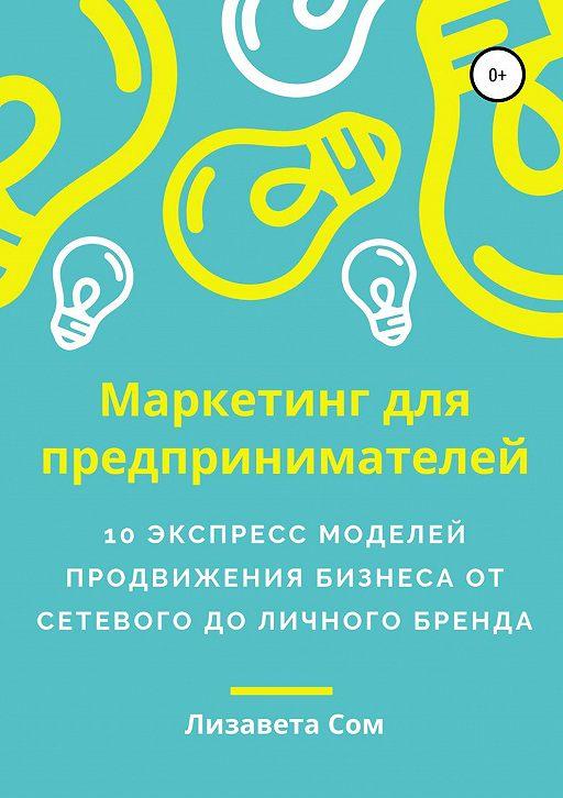 Маркетинг для предпринимателей: 10 экспресс моделей продвижения бизнеса от сетевого до личного бренда