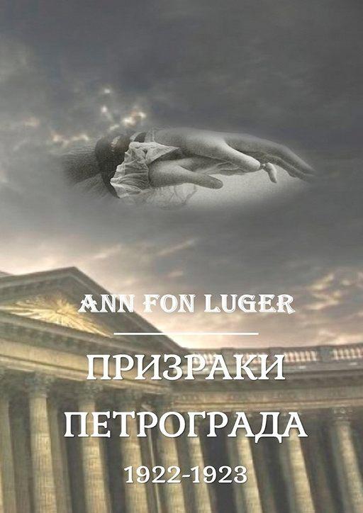 Призраки Петрограда 1922—1923гг. Криминальная драма. Детектив