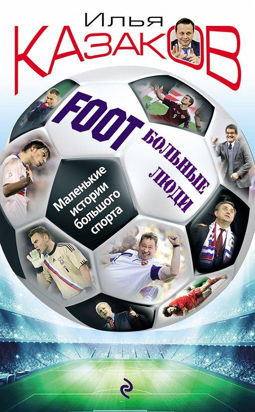 Foot'Больные люди. Маленькие истории большого спорта
