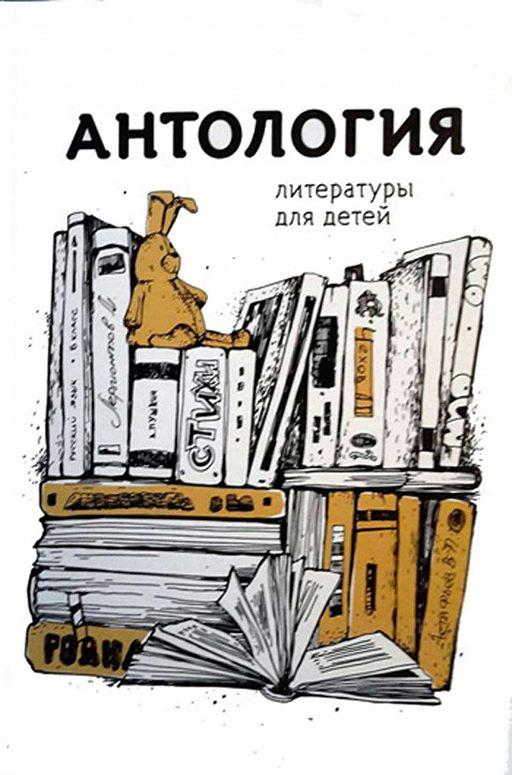 Антология литературы для детей. Книга 1