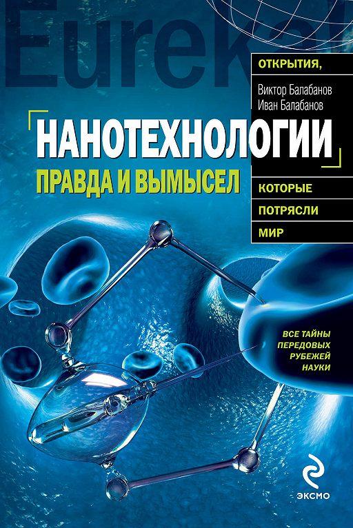 Нанотехнологии. Правда и вымысел
