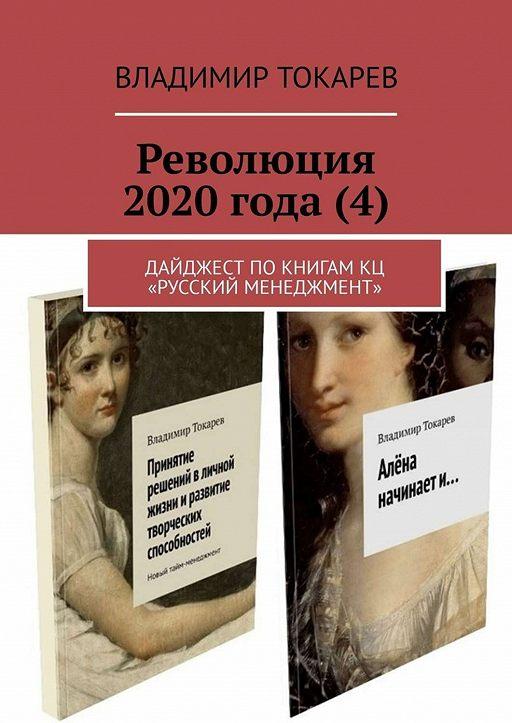Революция 2020года (4). Дайджест покнигам КЦ «Русский менеджмент»