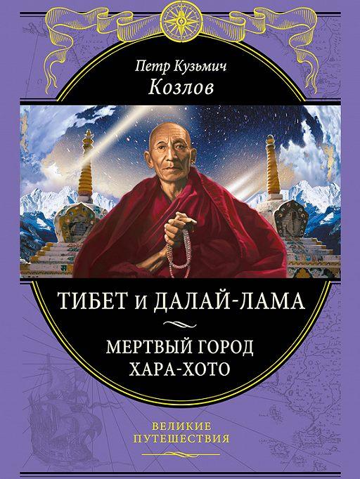 Тибет и Далай-лама. Мертвый город Хара-Хото