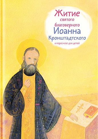 Житие святого благоверного Иоанна Кронштадтского в пересказе для детей