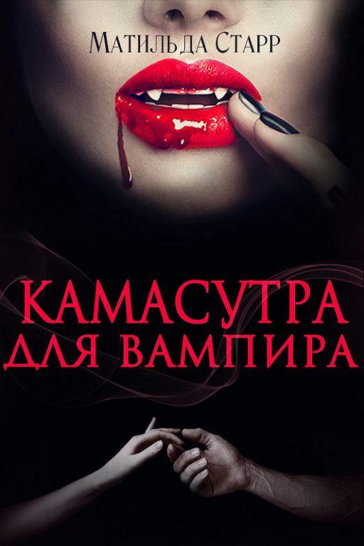 Камасутра для вампира
