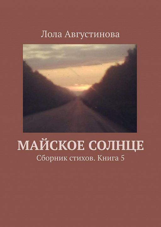 Майское солнце. Сборник стихов. Книга5