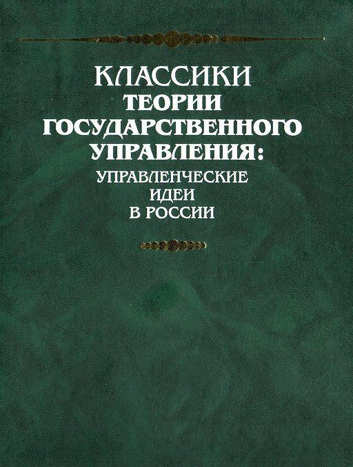 Представление о учреждении законодательной, судительной и наказательной власти в Российской империи