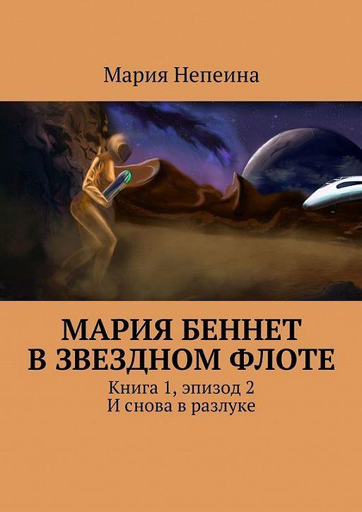Мария Беннет взвездном флоте. Книга 1,эпизод2. И снова в разлуке
