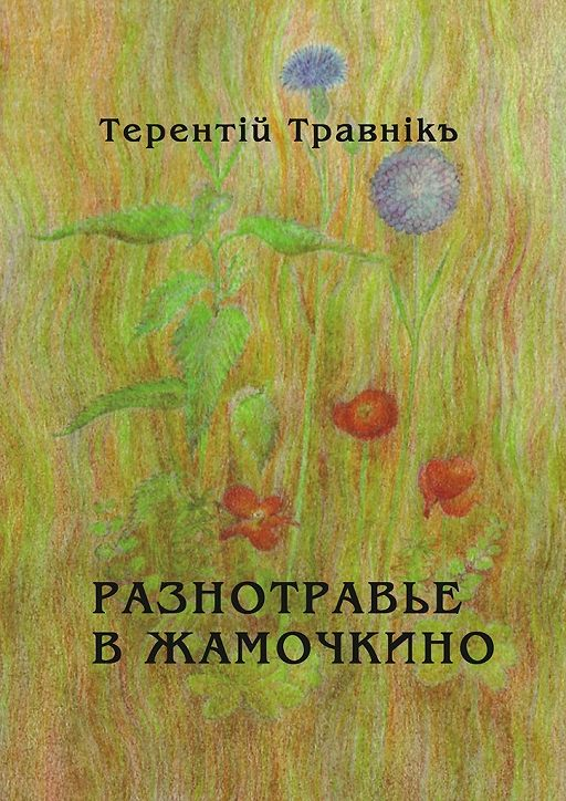 Разнотравье в Жамочкино. Стихи