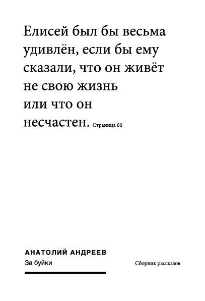 За буйки (сборник)