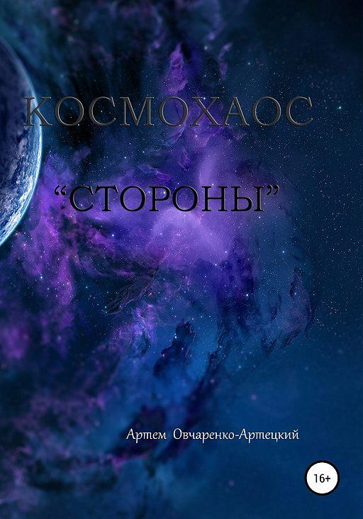 Космохаос «Стороны»