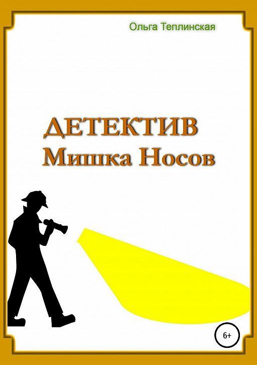 Детектив Мишка Носов