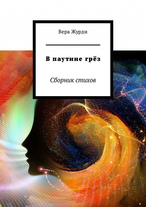 Впаутинегрёз. Сборник стихов