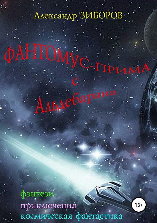 Фантомус-прима с Альдебарана