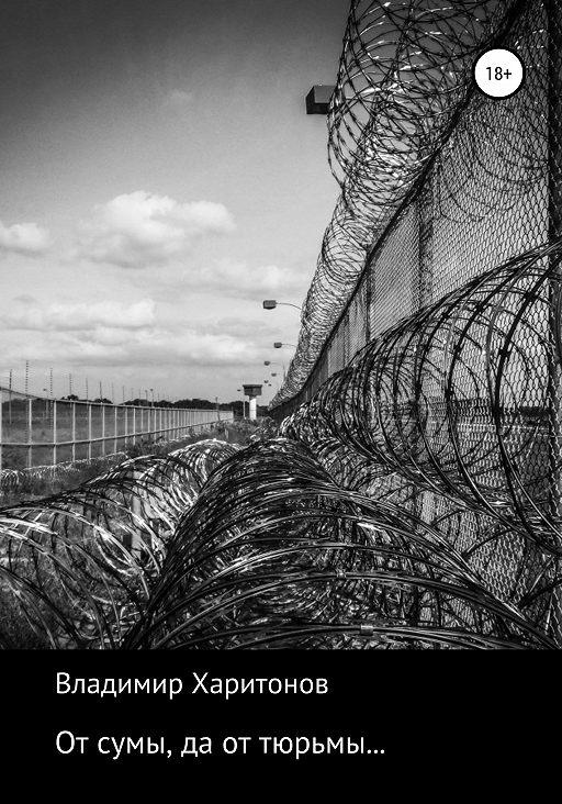 От сумы, да от тюрьмы