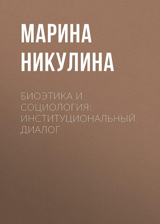 Биоэтика и социология: институциональный диалог