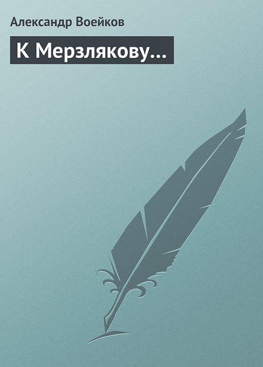 К Мерзлякову…