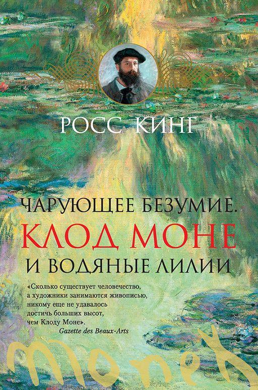 """Купить книгу """"Чарующее безумие. Клод Моне и водяные лилии"""""""