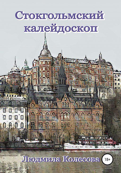 Стокгольмский калейдоскоп