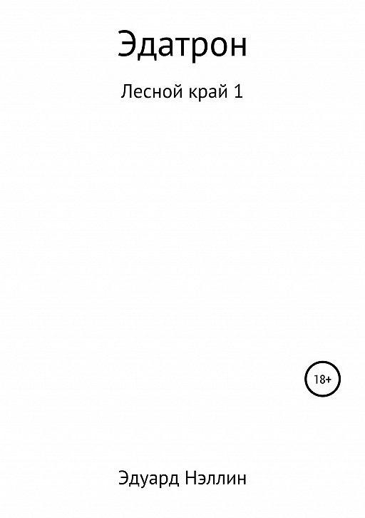 Эдатрон